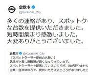 【西日本豪雨】倉敷市、ツイッターでスポットクーラーの提供を呼びかけ 約5時間で50台集まる