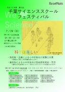 【夏休み2018】千葉サイエンススクールフェス7/29、県立船橋などSSH指定校も出展