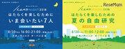 【夏休み2018】はたらくを楽しむ、お仕事自由研究&就活イベント8/30