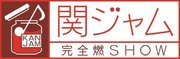 渋谷すばる「関ジャニ」メンバーも涙…7人の「大阪ロマネスク」に「本当に嬉しい」の声続々