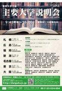 【大学受験】国公私立54大学が参加「主要大学説明会2018」全国7会場