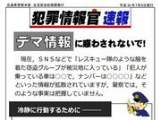 【西日本豪雨】「悪質な業者や窃盗団に注意してください」広島県呉市がサイトで呼びかけるも、県警は「デマに注意して」「把握していない」