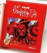 青森銘菓「ラブリーパイ」、包装が全然ラブリーじゃないと話題になってしまう
