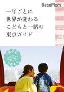 0-6歳まで、東京で暮らす親子向けガイドブック…7/15発売