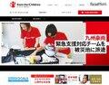 画像:九州豪雨の子ども支援、心の応急処置リーフレット配布