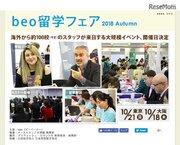 国内最大級、約100校参加予定…BEO大学留学イベント東京10/21・大阪10/18