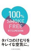 「Smoke Free」は「どこでも吸える」じゃないよ! 立命館のスローガン、ちょっとややこしい?