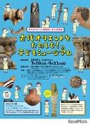 【夏休み2020】展示・WS「古代オリエントをたのしむ!子どもミュージアム」
