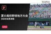 【高校野球2017夏】地方大会の全試合結果をスマホアプリで速報