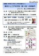科学の専門家が指導「東京ジュニア科学塾」受付は8/25まで
