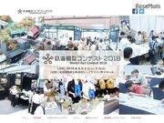 【夏休み2018】小学生が高校生のジオラマ作品に投票「鉄道模型コンテスト」8/4・5