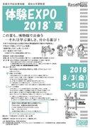【夏休み2018】京大博物館、小中向け「体験EXPO」8/3-5