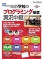 画像:前原小・松田校長が主筆、2020年から必修のプログラミング教育はこうなる