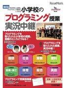 前原小・松田校長が主筆、2020年から必修のプログラミング教育はこうなる