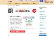 【中学受験】日能研、小4・5向け難関校対策「記述力模試」9/9