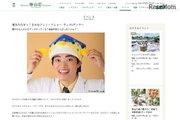 【夏休み2018】お菓子作りや職業体験、藤田観光のサマープログラム