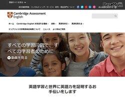 画像:「日本ケンブリッジ英語検定機構」設立、ケンブリッジ英検実施と普及へ