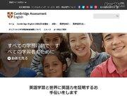 「日本ケンブリッジ英語検定機構」設立、ケンブリッジ英検実施と普及へ