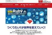 中高生国際Rubyプログラミングコンテスト2018、9/30まで作品募集