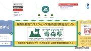 【高校受験2021】青森県立高、学力検査は3/5…追検査3/10