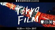 30回目を迎える東京国際映画祭をサポート!クラウドファンディング始動