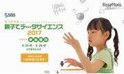 【夏休み2017】統計学習の楽しさ体験、親子でデータサイエンス8/19・20