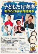 【夏休み2021】子供だけ寄席、東京・大阪・北海道で開催