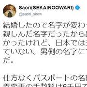 セカオワSaori、夫婦別姓に言及「30年以上慣れ親しんだ名字だったから変えたくなかった」