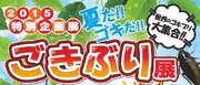 ゴキブリとのふれあい体験にゴキブリキング… 衝撃の「ごきぶり展」について徳山動物園に聞いてみた!