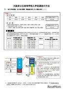 【高校受験2022】大阪府公立高、調査書評定ルール等発表