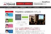 【高校受験2019】TOMAS「早慶高校入試直前ガイダンス」9/16