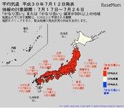 東北から九州にかけて高温注意、熱中症に警戒を