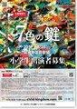 画像:TOKYOこども演劇フェスティバル、冬公演の出演小学生募集