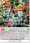 TOKYOこども演劇フェスティバル、冬公演の出演小学生募集