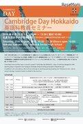 英語4技能のワークショップなど…ケンブリッジ教員セミナー8/25北海道