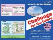 大阪市教育委員会、新中高一貫教育校の校名を募集…8/31まで