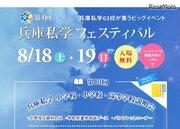 兵庫県私学63校が集結、私学フェスティバル&小中高説明会8/18・19