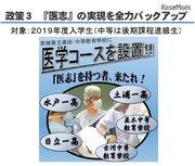 茨城県立学校に医学コース設置…水戸一高など5校
