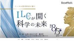 画像:【夏休み2018】ノーベル賞受賞者2名来日、ILCが開く科学の未来…お茶大8/5