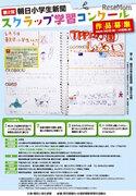 第2回「朝日小学生新聞スクラップ学習コンクール」9/1より作品募集