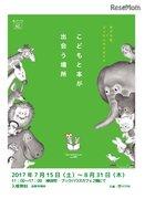 【夏休み2017】子どもと本が出会う場所、ポプラ社×ブックハウスカフェ8/31まで