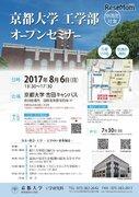 【夏休み2017】教員が解説、質問会も…京都大学工学部オープンセミナー8/6
