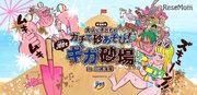 【夏休み2017】巨大すぎる「ギガ砂場」三浦海岸海水浴場にオープン7/28-30