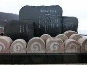 ボタンを押すと「津軽海峡・冬景色」が... 青森・竜飛の歌謡碑が「爆音」な理由