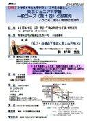 「東京ジュニア科学塾」一般コース(第1回)参加者募集