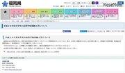 【高校受験】福岡県立高校94校、中学生対象の体験入学一覧