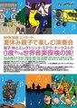 画像:【夏休み2017】0歳からのコンサート、NHK技研「夏休み親子で楽しむ演奏会」8/27