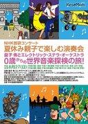 【夏休み2017】0歳からのコンサート、NHK技研「夏休み親子で楽しむ演奏会」8/27