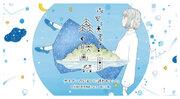 """『アバウト・タイム』など""""離島""""でオールナイト上映!「夜空と交差する森の映画祭2017」開催"""