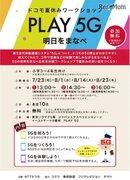 【夏休み2018】NTTドコモ、5G体感ワークショップ